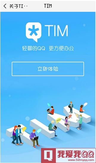 腾讯QQ和腾讯TIM有什么不同