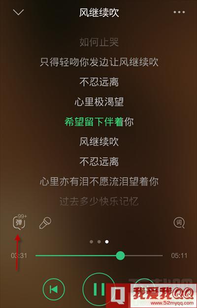 手机qq音乐怎么开启单曲弹幕?_新客网