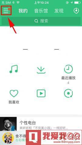 QQ音乐怎么快速清理占用空间 三联