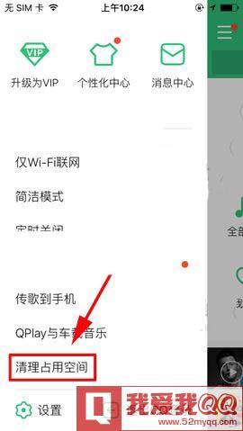 QQ音乐怎么快速清理占用空间