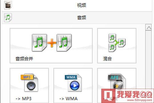 选择常见的MP3