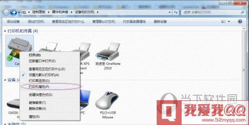 win7局域网共享打印机图3