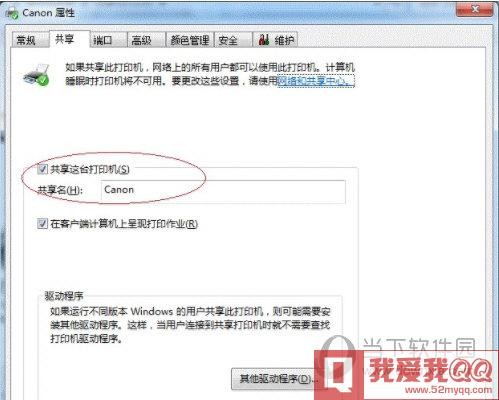 win7局域网共享打印机图4