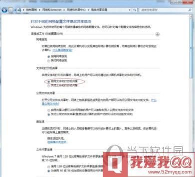 win7局域网共享打印机图7