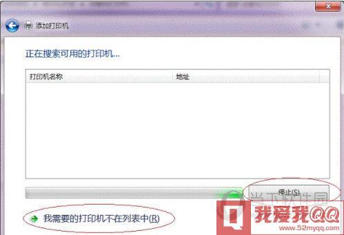 win7局域网共享打印机图11