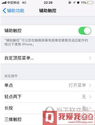 iPhone手机辅助触控