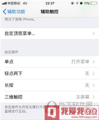 iPhone手机辅助功能