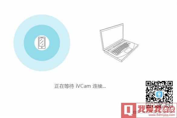 iVCam手机连接电脑