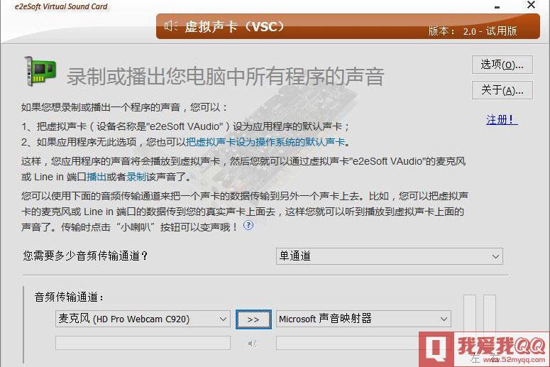 iVCam手机作为电脑麦克风