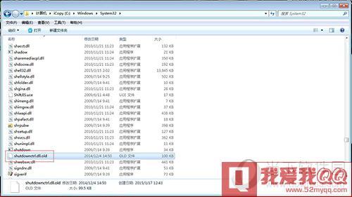绝地求生-shutdownctrl.dll.old