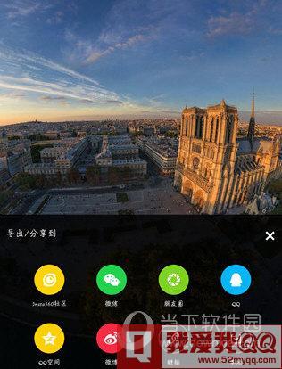 微信朋友圈360全景图