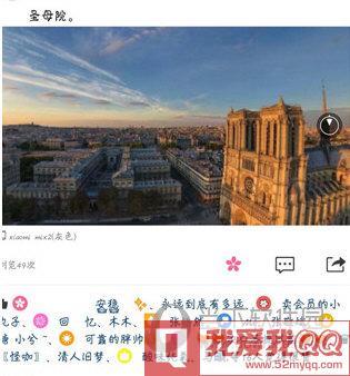 微信朋友圈360全景图画面
