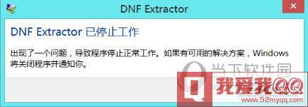 DNF EX停止工作