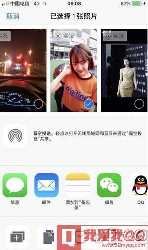 苹果手机抖音动态锁屏教程