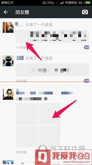 微信朋友圈看不见图片