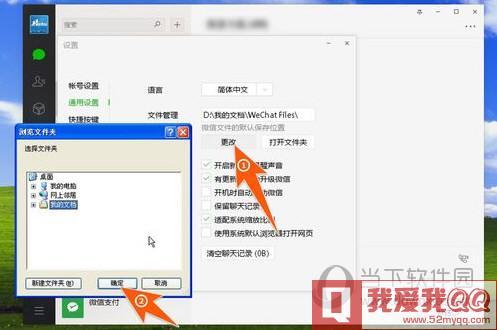 PC微信文件保存在哪里