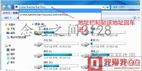 PC微信语音保存在哪里