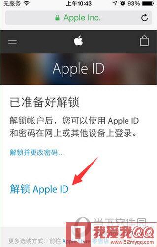 "点击""解锁Apple ID"";"