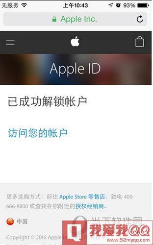 提示Apple ID已经解锁。