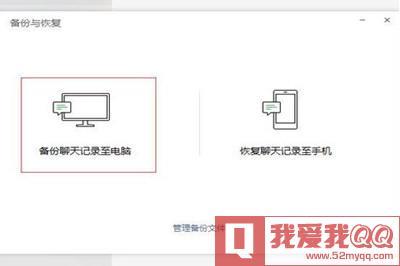 微信7.0版本怎么降级
