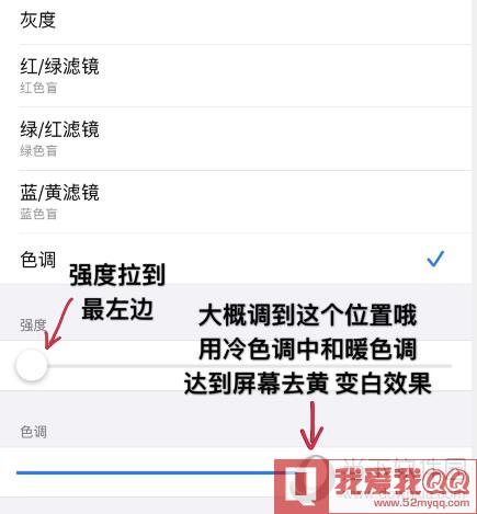 iphone屏幕发黄调整步骤截图1