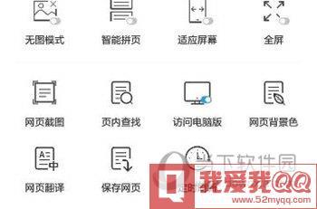 UC浏览器翻译英文网页