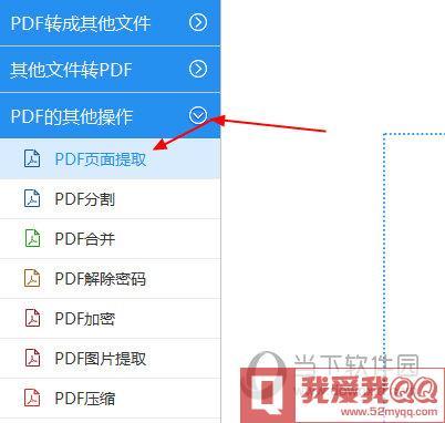 PDF页面提取