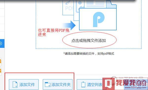 将要提取页面的PDF文件添加进来