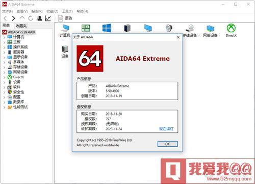 AIDA64怎么看温度