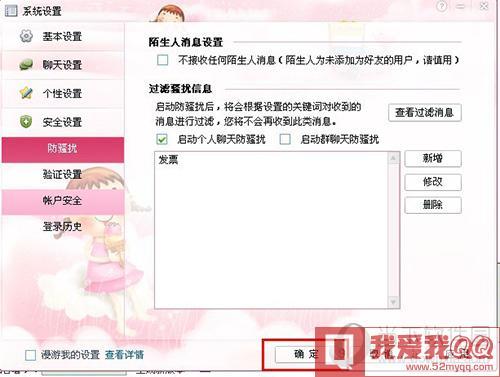 阿里旺旺设置屏蔽消息成功