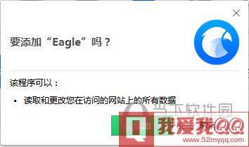 Eagle图片管理软件
