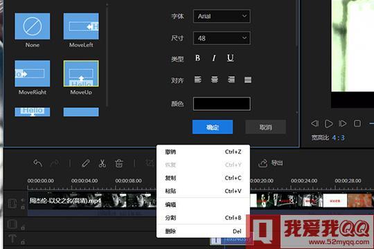 右键点击字幕内容进行复制并粘贴