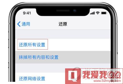 iphone面容ID不可用解决教程1