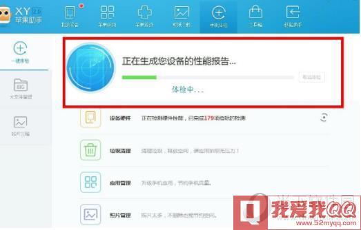 XY苹果助手清理苹果手机缓存方法4