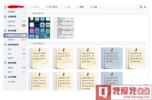 XY苹果助手选择照片