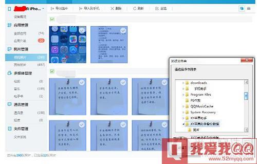 XY苹果助手选中文件夹