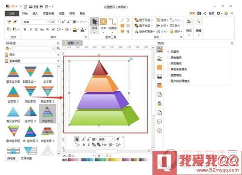 亿图拉动金字塔图