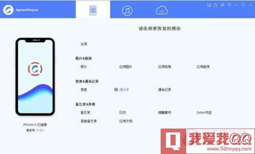 扫描iOS设备