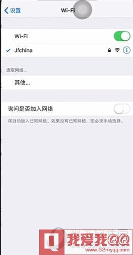 iPhone打开Wi-Fi设置