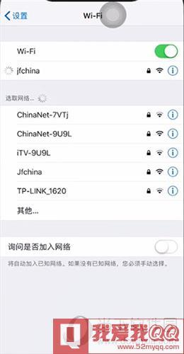 iPhone选择投屏Wifi进行连接