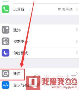 iPhone11点击通用