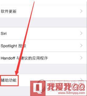 iPhone11选择辅助功能