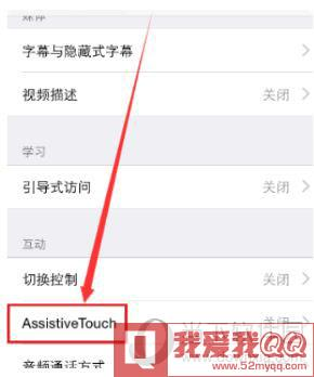 iPhone11找到AssistiveTouch