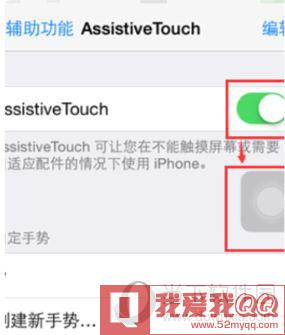 iPhone11打开AssistiveTouch