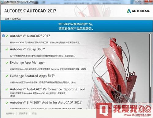 AutoCAD2017产品密钥无效