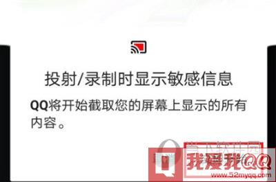 QQ开启分享屏幕功能