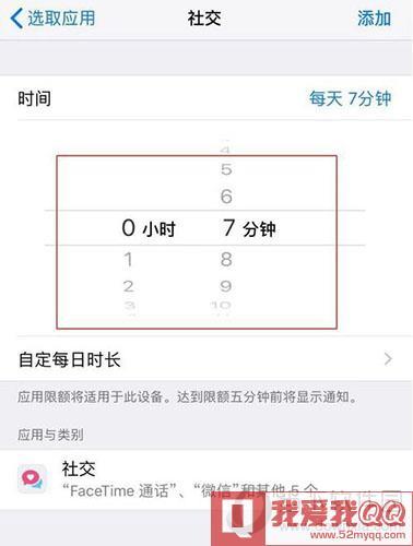 苹果11设置时间限制