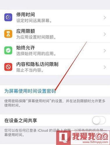 苹果11为屏幕使用时间设置密码