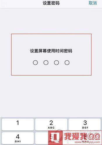 苹果11输入密码加锁