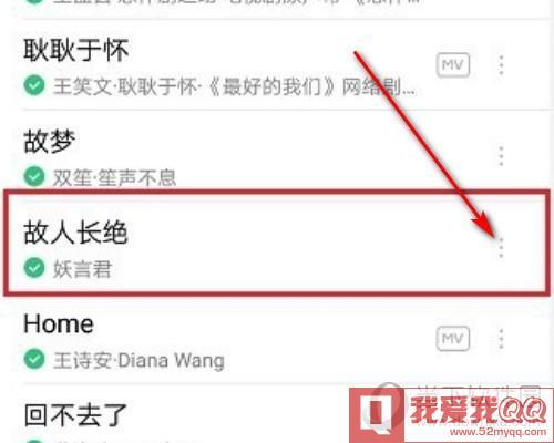 QQ音乐歌曲列表